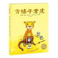 【正版二手书旧书9成新左右】海豚绘本花园:方格子老虎9787553509266