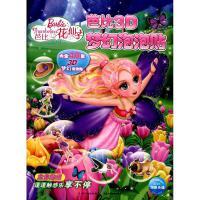 芭比花仙子(new)/芭比3d梦幻泡泡贴 编者:海豚传媒|绘画:美国美泰公司