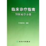 临床诊疗指南・肾脏病学分册