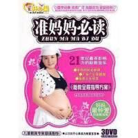 【现货正版】儿童幼教孕妇宝典《准妈妈必读》超值3DVD