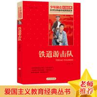 铁道游击队 小学生革命传统教育读本 红色经典