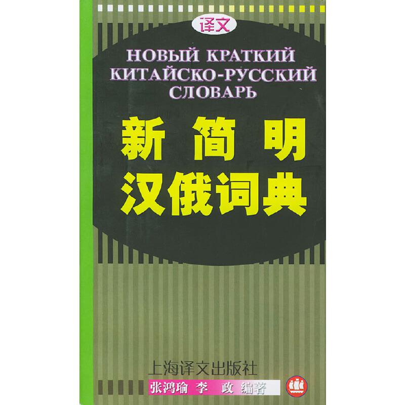 新简明汉俄词典