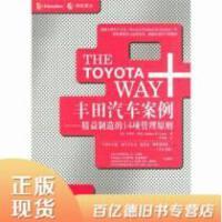 【二手旧书9成新】丰田汽车案例:精益制造的14项管理原则 杰弗里