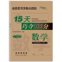 15天巧夺100分数学六年级下册21春(苏教版)全新版