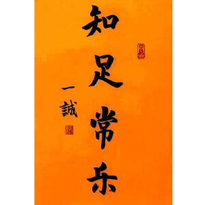 当代著名佛教大师一诚书法(知足常乐)32