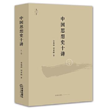 天下·中国思想史十讲(上卷)
