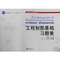 工程制图基础习题集(双语教学版)(第二版)