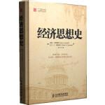 【按需印刷】-经济思想史(第四版)