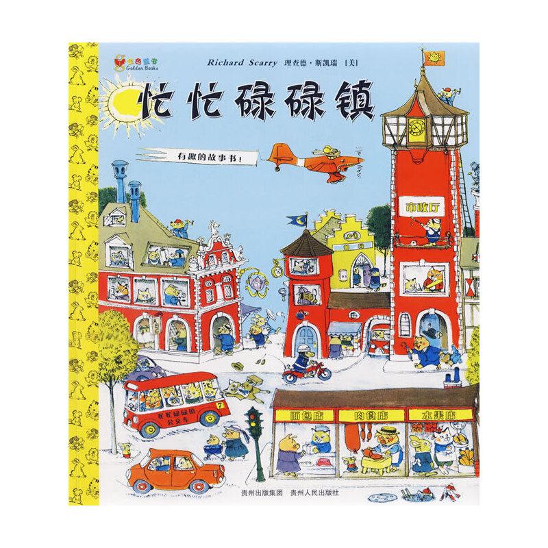 忙忙碌碌镇斯凯瑞金色童书系列(蒲公英童书馆出品)