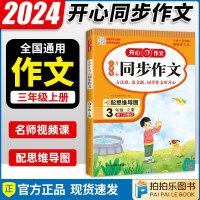 同步作文三年级上册 部编人教版2021秋小学生三年级同步作文