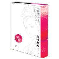 【二手旧书8成新】柔福帝姬 米兰Lady 9787208100237 上海人民出版社
