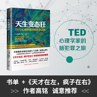 天生变态狂:TED心理学家的脑犯罪之旅