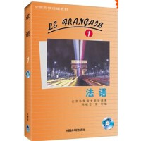 法语1 马晓宏等 附赠MP3 全国高校统编教材