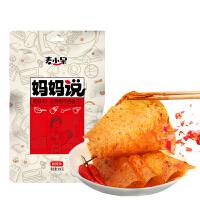 麦小呆老式大辣片208g 80后儿时回忆零食网红辣条面筋小吃大包装
