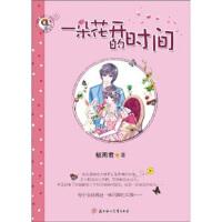 封面有磨痕-HSY-彩虹桥系列:一朵花开的时间 9787538549973 北方妇女儿童出版社 知礼图书专营店