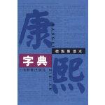 康熙字典(标点整理本)繁体横排标点整理本,畅销精品
