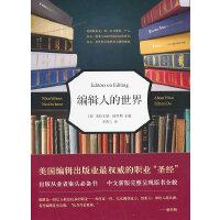 编辑人的世界(编辑出版业的职业圣经,出版从业者案头必备书)