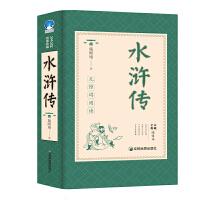 水浒传四大名著原著足本解词释疑统编版教材九年级上册必读名著