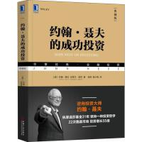 约翰・聂夫的成功投资 典藏版 机械工业出版社