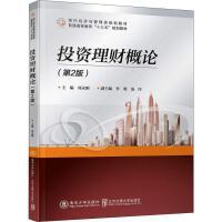 投资理财概论(第2版) 清华大学出版社