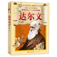 封面有磨痕-HSY-你从小应该知道的世界著名科学家和发明家:达尔文 萧秦 9787020097975 人民文学出版社
