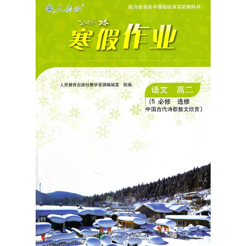 (2016)寒假作业 语文 高二(必修5/中国古代诗歌散文欣赏)人教版