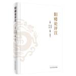 《阳痿论》评注(中医男科史上首部专病专著,具有很高学术价值和临床推广价值)