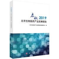 启航:2019北京生物医药产业发展报告
