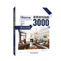 官方正版 家居装饰风格3000例 美式风格 李江军 中国电力出版社