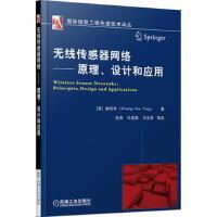 无线传感器网络 原理、设计和应用 (英)杨双华(Shuang-Hua Yang),张燕 机械工业出版社
