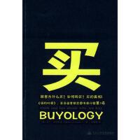 买(Buyology) (美)林斯特龙 赵萌萌 中国人民大学出版社
