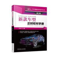 新款车型正时校对手册 第2版 李林 汽车维修易查易学丛书 机械工业出版社 9787111555957