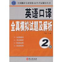辅导丛书:英语口译全真模拟试题及解析(2级)