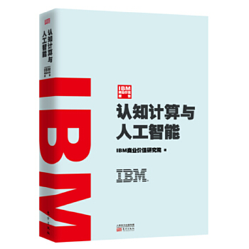 IBM商业价值报告:认知计算与人工智能 IBM首次独家揭示机器学习的底层革命,打造拥有认知能力的人工智能