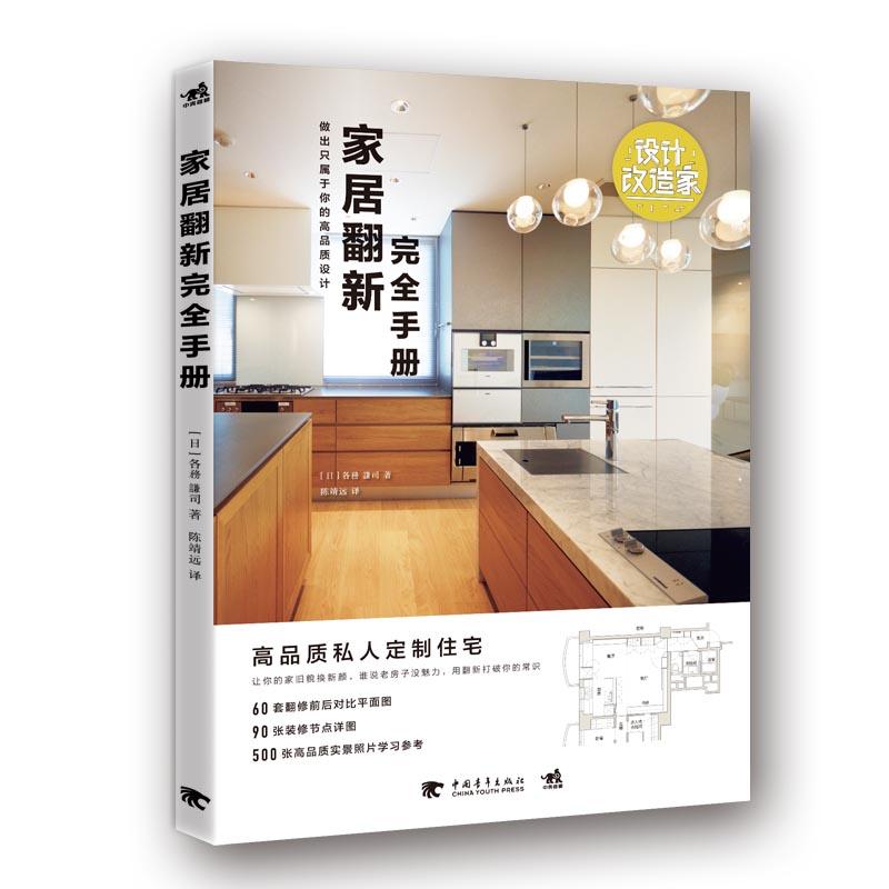 设计改造家系列:家居翻新完全手册——做出只属于你的高品质设计 日本家居翻新改造多项赛事大奖得主。一看就懂,一学就会的家居翻新改造大全。用翻新改造打破老屋局限,让你的家旧貌换新颜。