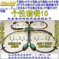 【六一儿童节特惠】 大型仿真电动火车轨道玩具车模型超长超大号内燃机车过山车充电 0