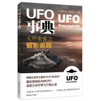 封面有磨痕-HSY-UFO事典・中国篇:天外来客之魅影追踪 《飞碟探索》编辑部 9787546808017 敦煌文艺出