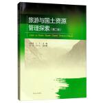 旅游与国土资源管理探索(第二辑)