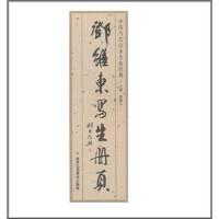 【RT5】中国当代山水名家经典:邓维东写生册页 贾德江 北京工艺美术出版社 9787805269702