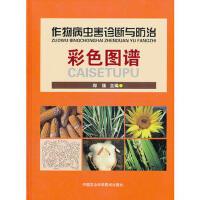 正版-QSG-作物病虫害诊断与防治彩色图谱 邱强著 9787511612496 中国农业科学技术出版社