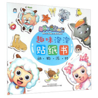 喜羊羊与灰太狼趣味泡泡贴纸书:动物派对 上海仙剑文化传媒股份有限公司 山东美术出版社