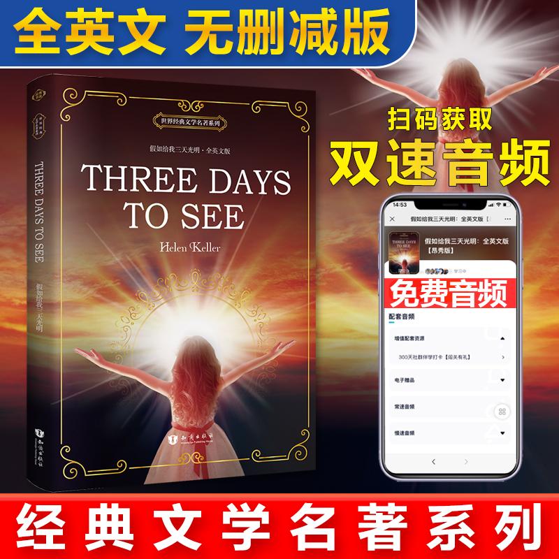 假如给我三天光明 Three Days to See 全英文版 世界经典文学名著系列 昂秀书虫 双速音频!全英文版原版读物 书虫系列英语阅读 床头灯英语书籍—昂秀外语