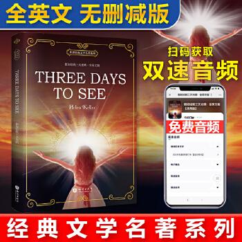 假如给我三天光明(pdf+txt+epub+azw3+mobi电子书在线阅读下载)
