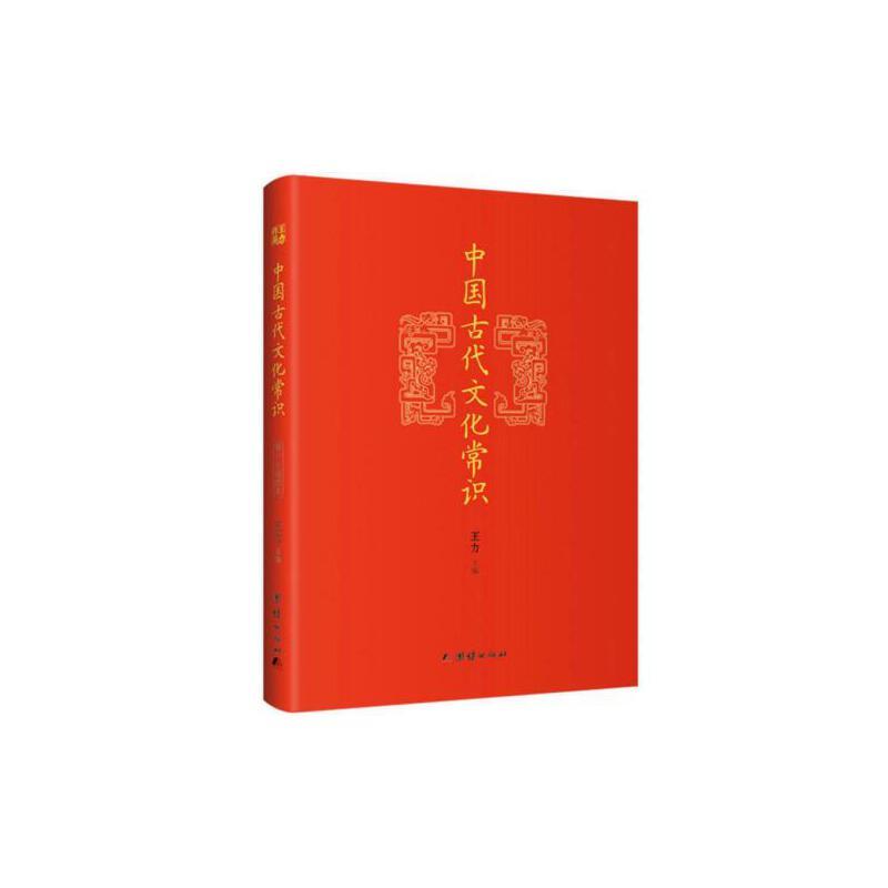 中国古代文化常识(精装彩色插图本)(中国当代语言学奠基者王力教授主持、召集众多专家共同编写,了解中国古代文化的普及读本。)