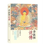 【RT4】李叔同说佛 李叔同 上海三联书店 9787542648846