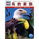 鸟的家族/什么是什么(平装) (德)海恩里希・霍尔舍勒曼 文;(德)弗兰克・克里门特,阿尔诺・科尔布,莱纳・茨格 图