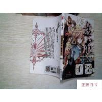 【二手旧书8成新】盘龙8