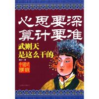 【二手旧书8成新】心思要深算计要准:武则天是这么干的 樵子 9787550204300 北京联合出版公司