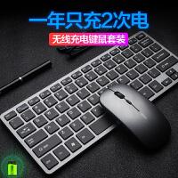 无线键盘鼠标套装可充电无线键鼠一体办公家用打字适用台式电脑