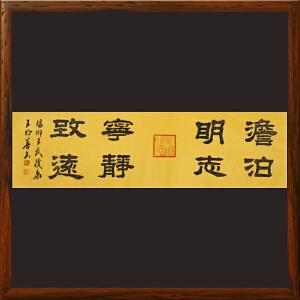 书法《澹泊明志 宁静致远》R4062 王明善 中华两岸书画家协会主席